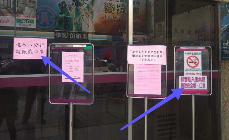 民眾抱怨銀行告示讓人左右為難。 圖/翻攝自臉書公開社團「新竹大小事」