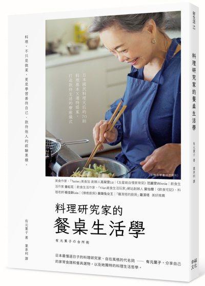 《料理研究家的餐桌生活學:日本國民料理天后的70則料理基本╳選物提案,打造款待生...