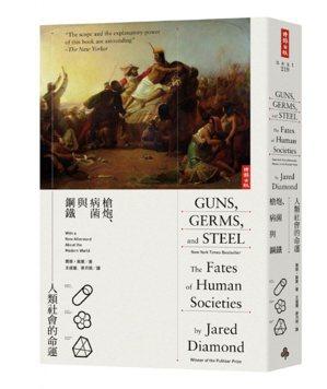 槍砲、彈藥與病菌:人類社會的命運/時報出版社