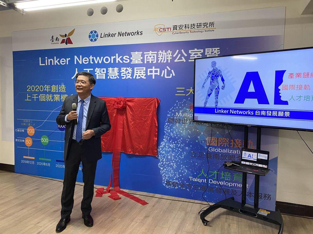 Linker Networks創辦人兼首席執行官謝源寶(Paul)致詞。 臺南市...