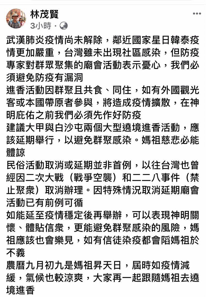 宗教學者林茂賢在臉書中,建議大甲與白沙屯兩個大型遶境進香活動,應該延期舉行,以避免群聚感染,媽祖慈悲必能體諒。翻攝自林茂賢臉書