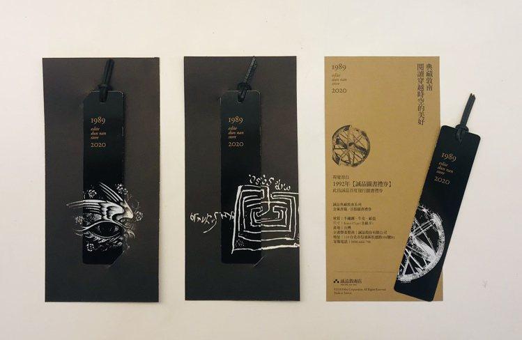 誠品典藏敦南系列金屬書籤共三款,190元。圖/誠品提供