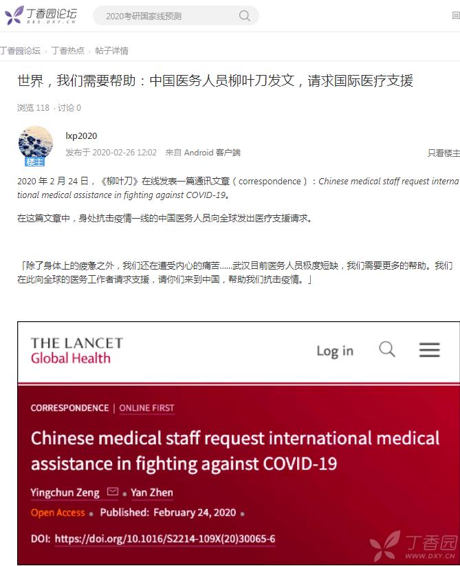 中國醫務人員《柳葉刀》發文,請求國際醫療支援。丁香園截圖