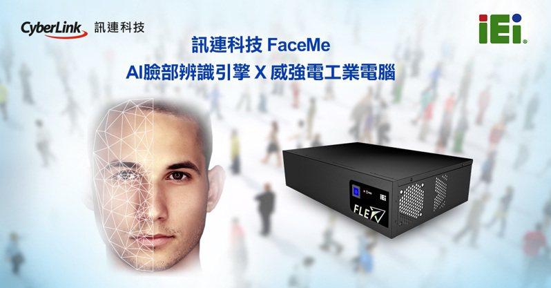 訊連FaceMe AI臉部辨識引擎與威強電工業電腦攜手合作,將於德國嵌入式電子與工業電腦應用展(Embedded World Show)亮相展出。圖/訊連提供