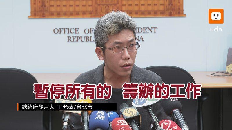 總統府發言人丁允恭表示,總統指示大家要全力投入防疫的工作,在防疫優先的情況下,已指示 暫停所有的520就職典禮籌辦工作。記者王彥鈞/攝影