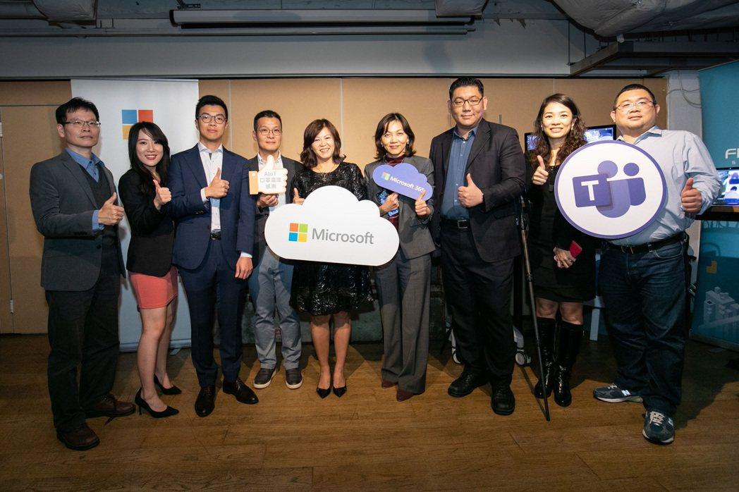 台灣微軟攜手生態系夥伴,共同推出AI遠端工作解決方案,與台灣一起向前行。微軟/提...