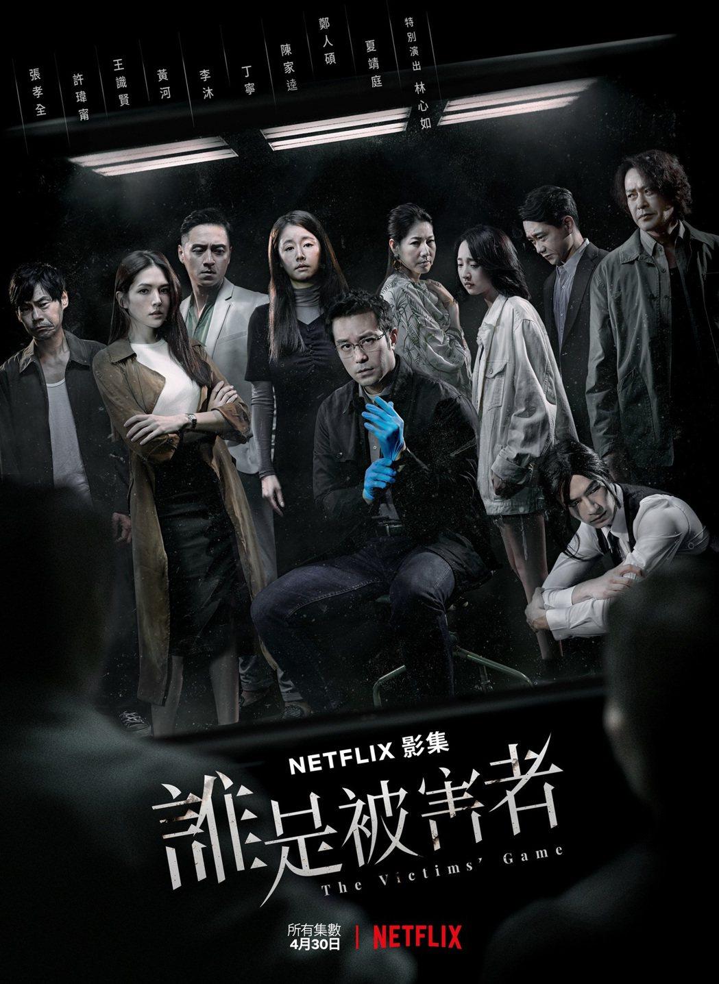 「誰是被害者」海報曝光。圖/Netflix提供