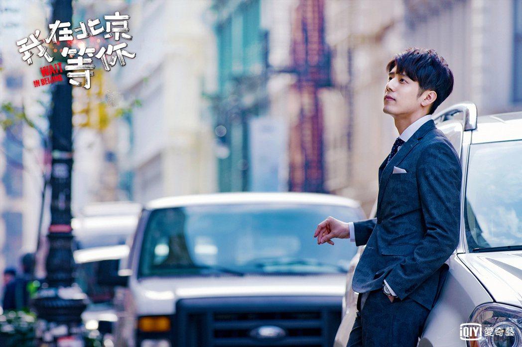 胡宇威在「我在北京等你」戲中飾演富二代。圖/愛奇藝台灣站提供
