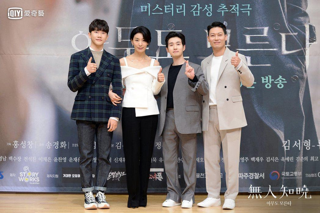 安智浩(左起)、金瑞亨、柳德煥和朴勳今出席新戲「無人知曉」線上記者會。圖/愛奇藝...
