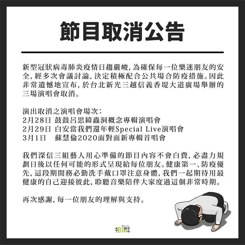 「相信音樂」取消演唱會。圖/摘自臉書