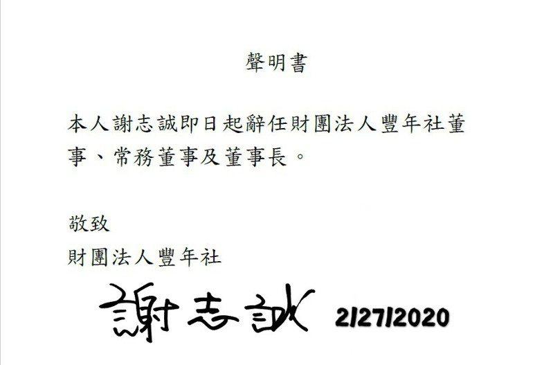 豐年社董事長謝志誠今晚對外發出辭職聲明。圖/讀者提供