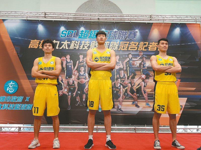 高雄首支城市籃球隊「高雄九太科技籃球隊」昨天亮相。 記者蔡容喬/攝影