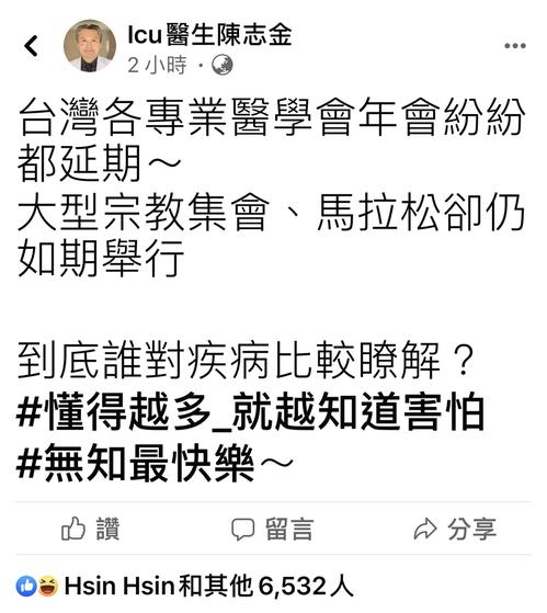 奇美醫院加護醫學部醫師陳志金在臉書發表意見,認為此時舉辦大型宗教活動不妥。圖/取...