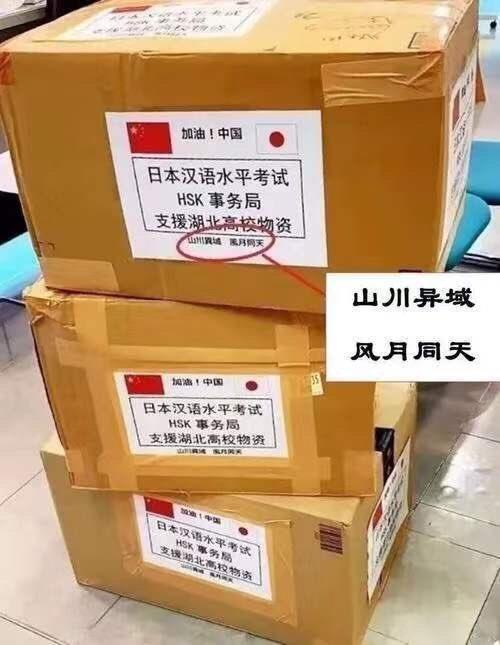 日本捐贈物資箱子附上的詩句擄獲了中國官方與民眾的心。圖取自中國外交部發言人趙立堅...