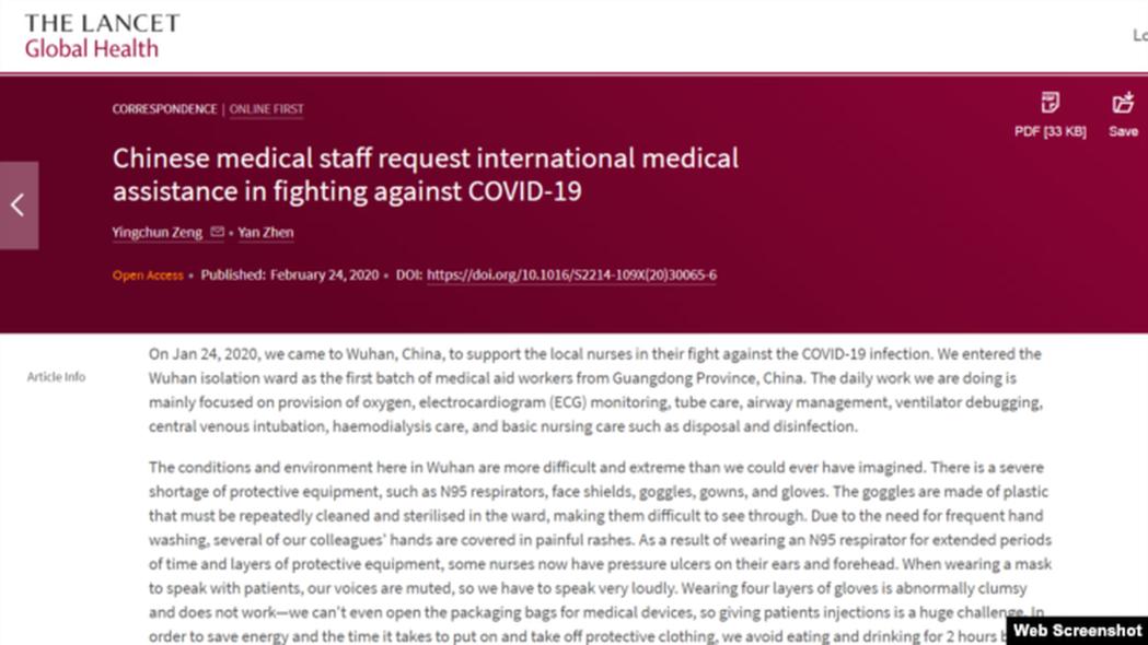 武漢疫區醫護公開急呼國際醫護人員趕赴中國幫助抗疫。丁香園論壇擷圖