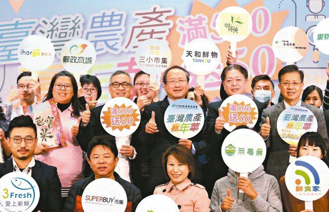 疫情影響農產品產銷,農委會號召電商舉辦「台灣農產嘉年華滿500送50」活動,副主...