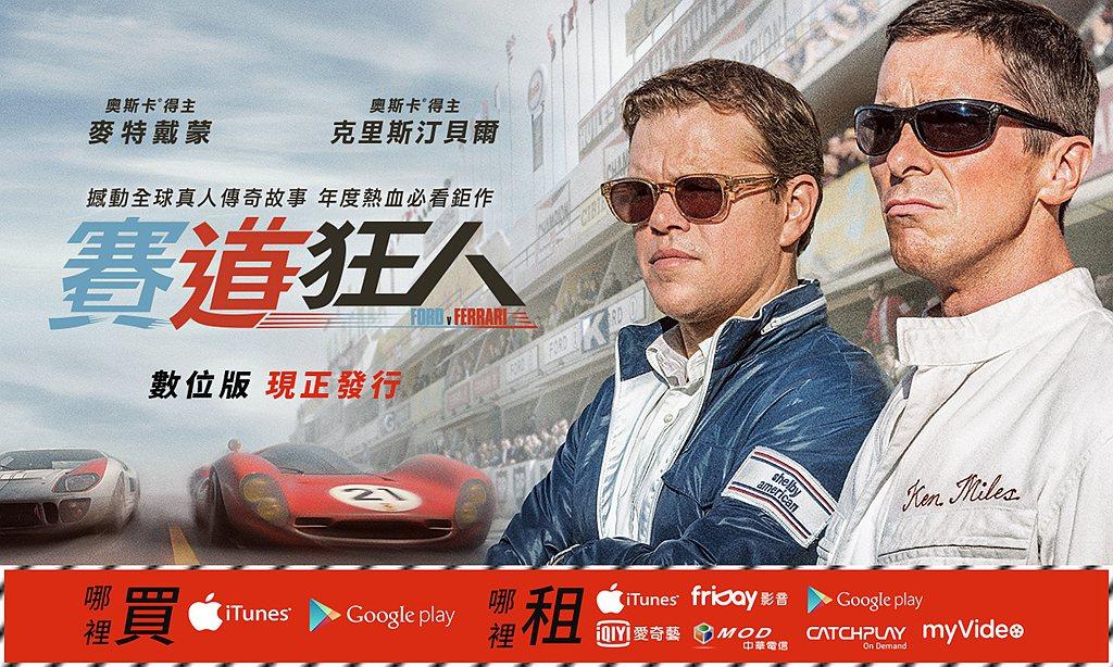 討論度超高的賽車電影「賽道狂人」,台灣正式推出數位版、藍光與DVD。 圖/台灣華...
