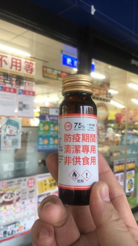 網友買到台糖防疫期間清潔專用75%酒精的50ml包裝,直呼長的很像解酒液。 圖/我愛全聯-好物老實説