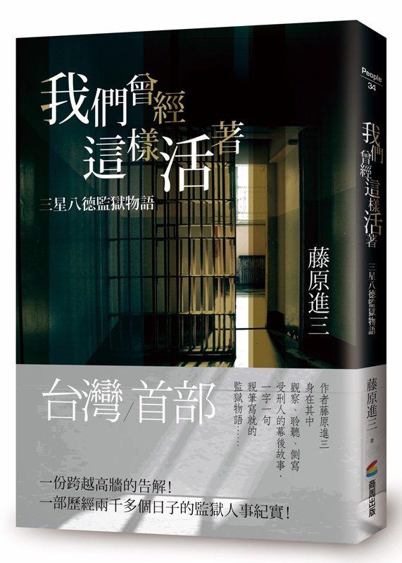 圖、文/商周出版《我們曾經這樣活著:三星八德監獄物語》