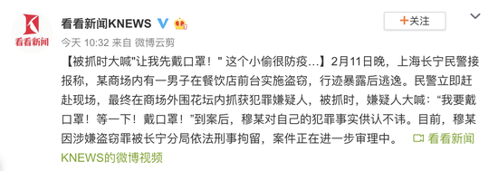 疫情當前,上海小偷被抓,大喊:「我要戴口罩!等一下!戴口罩!」取自澎湃新聞