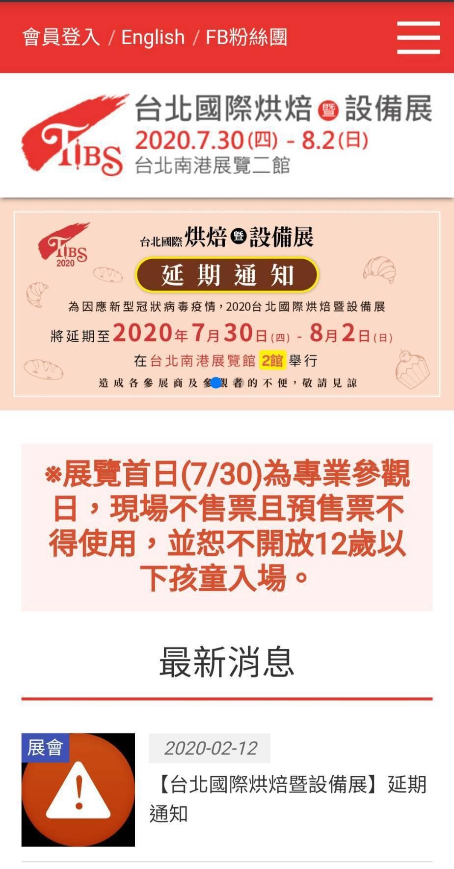 由糕餅同業公會主辦的台北國際烘焙暨設備展因疫情影響,從今年3月延期至7月底,此為官網訊息。 圖/翻攝台北國際烘焙暨設備展官網