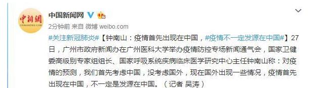 大陸抗疫專家、國家呼吸系統疾病臨床醫學研究中心主任鍾南山稱,疫情首先出現在中國,...