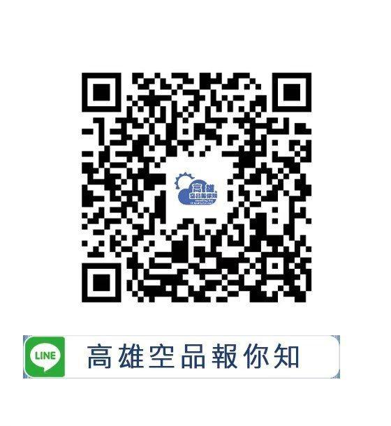 高雄市空品報你知Line社群媒體平台QRCODE。圖/高雄市環保局提供