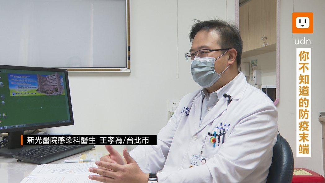 要避免院內感染,新光醫院感染科醫生王孝為表示,在醫院只要是近距離有可能接觸到的人...