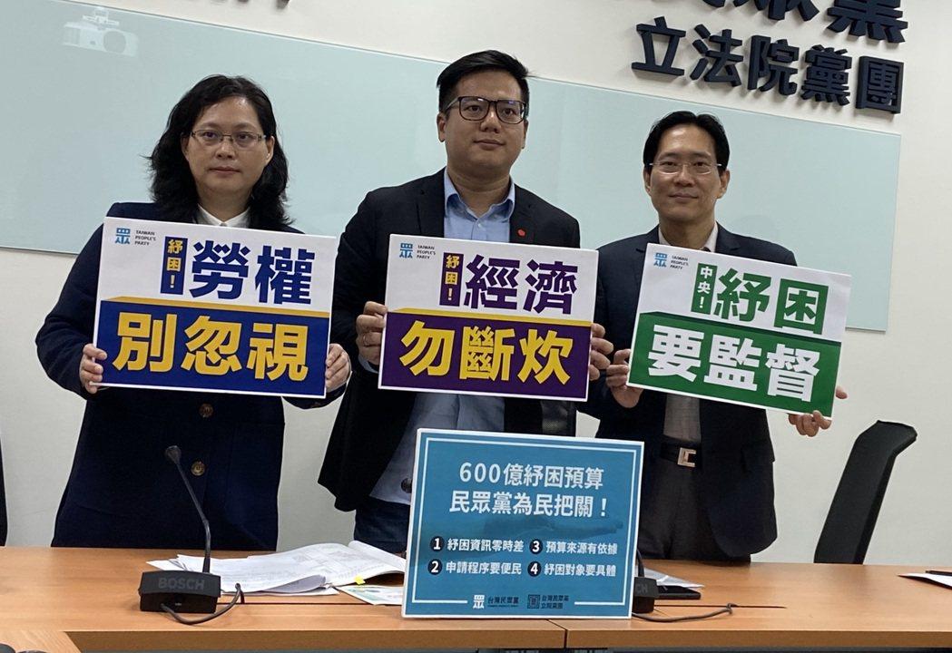 民眾黨立委賴香伶(左)、邱臣遠(中)、張其祿(右)舉行記者會呼籲,政院紓困振興特...