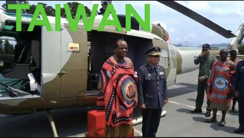 國防部副部長張冠群日前出訪邦交國史瓦帝尼王國,將兩架UH-1H直升機捐贈史國,使館製作影片紀錄過程。圖/擷自使館推特影片