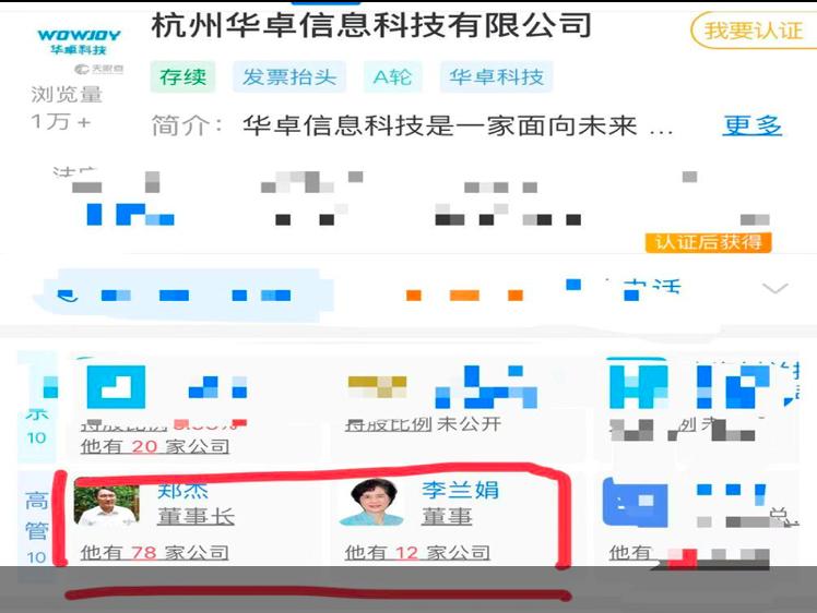 天眼查軟件中顯示,中國工程院院士李蘭娟(右)和鄭傑母子,兩人共擁有90家公司。 ...