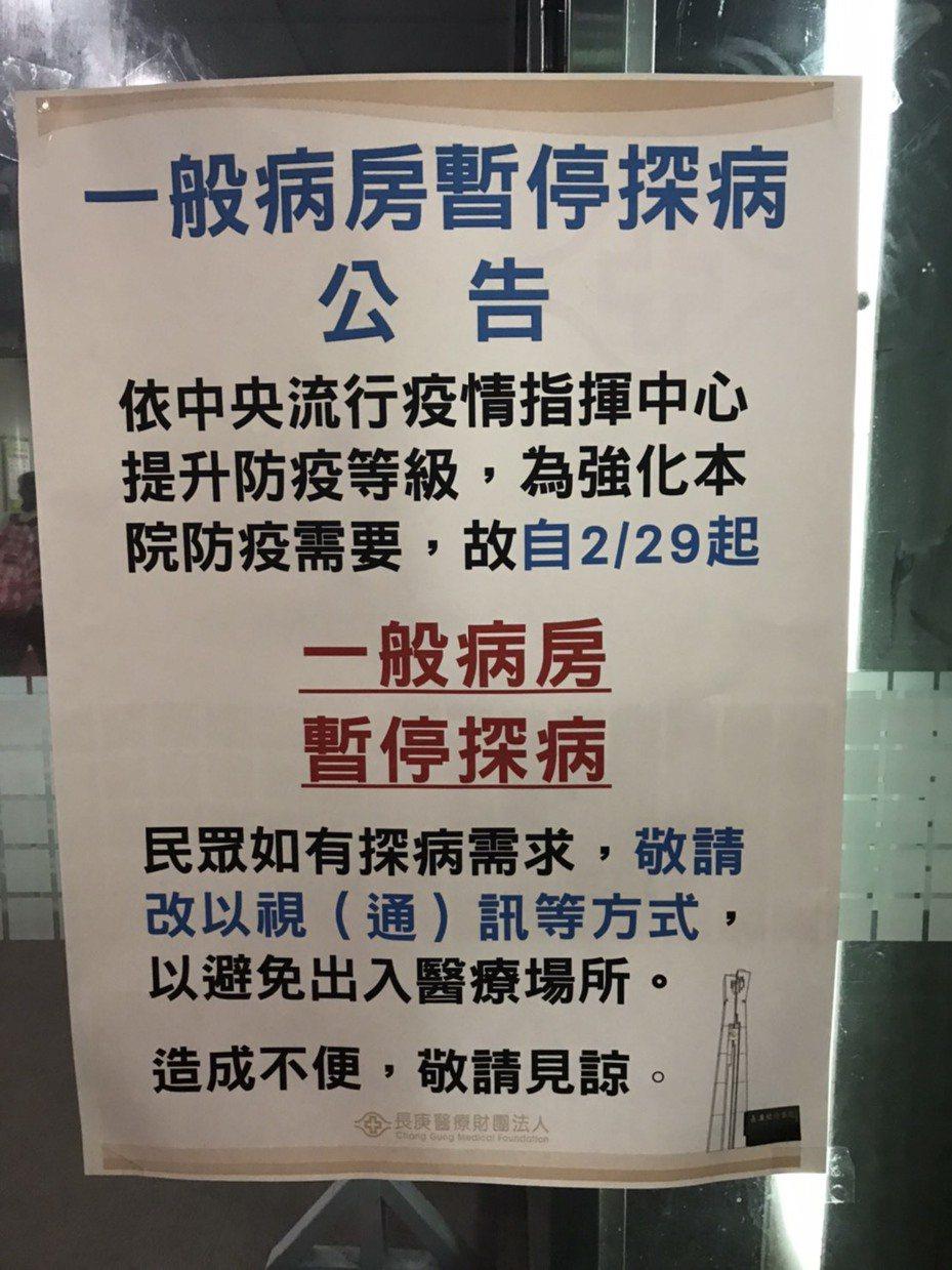 林口長庚宣布明起一般病房禁止探病。圖/林口長庚提供