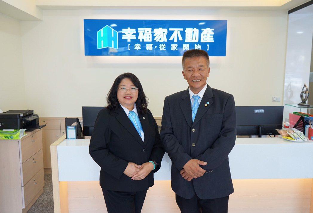 幸福家不動產鹽行店楊焜智(右)、李麗真店長(左)。 業者/提供