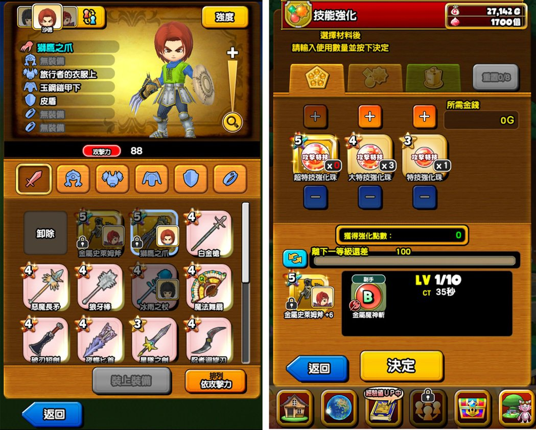 遊戲中可以強化裝備、技能等等,這些都需要獲得強化素材才能進行。