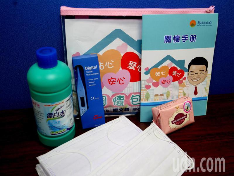 新竹縣政府貼心提供了「關懷包」,內容有關懷手冊、溫度計、口罩14個、肥皂、漂白水等物資。記者陳斯穎/攝影
