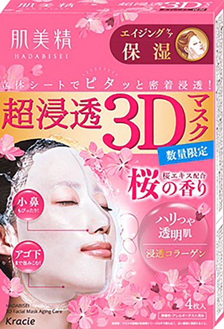 肌美精保濕3D立體面膜-櫻花限定版,原價410元、HANDS台隆手創館特價348...
