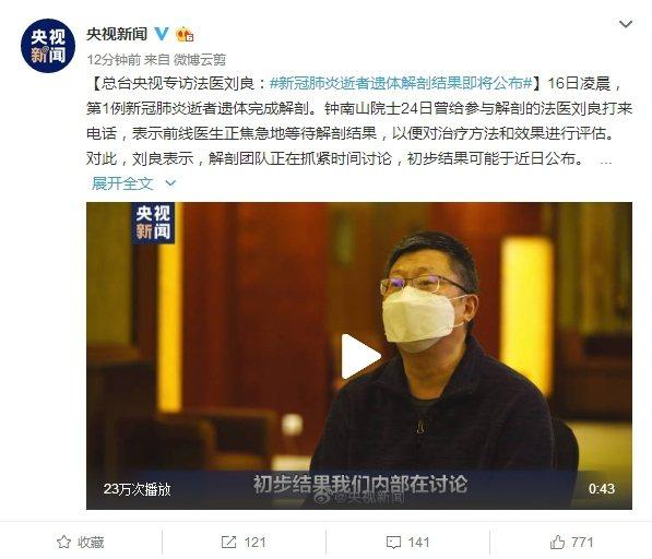 華中科技大學同濟醫學院法醫系教授劉良。圖/取自央視微博截圖