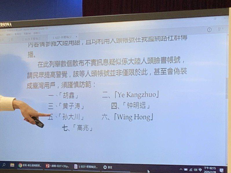 法務部調查局副主任劉家榮點名造假帳號。記者陳雨鑫/攝影