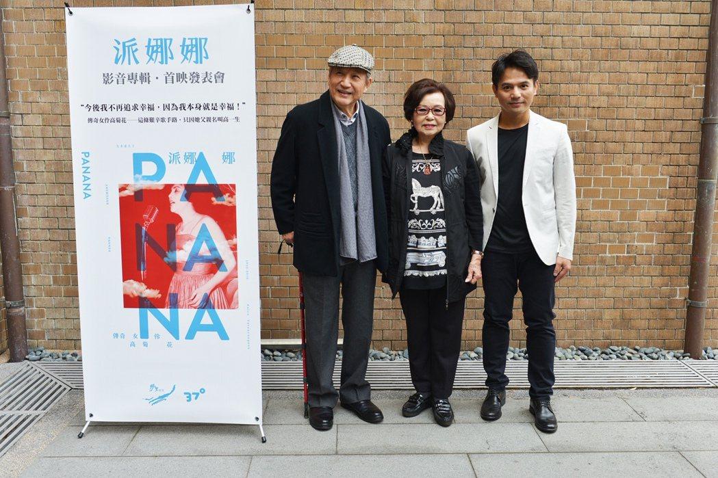 青山(左起)、紀露霞和陳永龍出席「派娜娜影音專輯」首映發表會。圖/野火提供