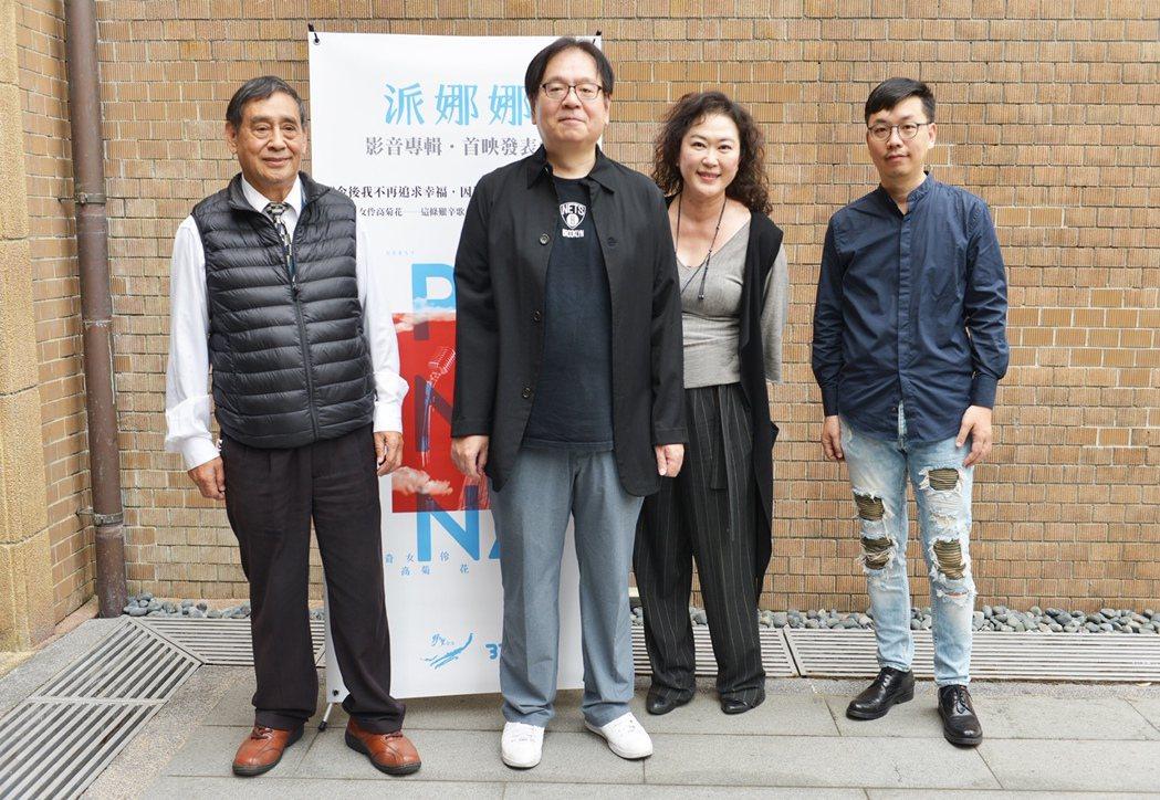 高英傑(左起)、陳秀男、熊儒賢、候季然出席「派娜娜影音專輯」首映發表會。圖/野火...