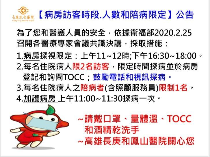 高雄長庚醫院公布探病新規定,2月29日起實施。記者徐白櫻/翻攝
