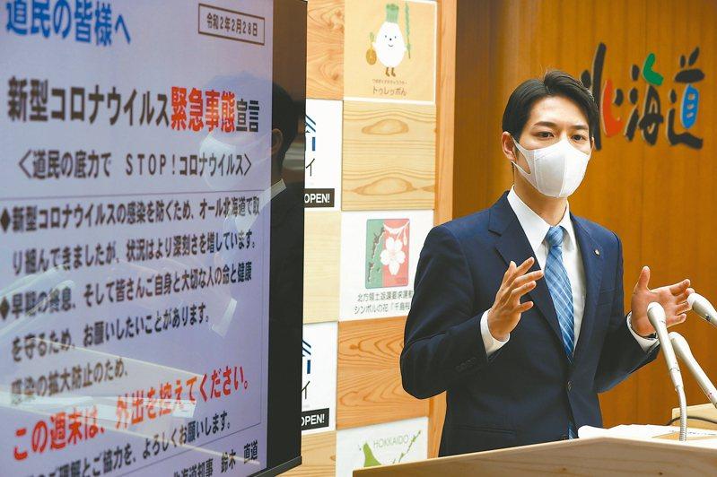 北海道知事鈴木直道廿八日就道內新冠疫情進一步加重的情況發表緊急狀態宣言。 (美聯社)