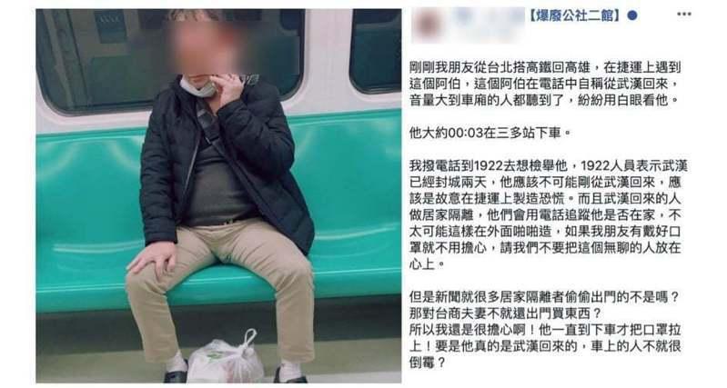 高雄市吳姓男子遭網友爆料,上月底在高雄捷運自稱「從武漢回來」,惹得外界一陣恐慌,警方也介入調查。記者賴郁薇/翻攝