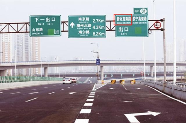 位於山東青島的新冠高架橋。圖:取自澎湃新聞