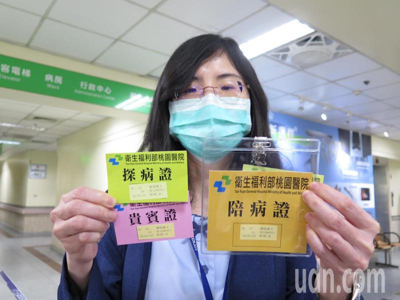 衛福部桃園醫院醫院嚴格管控出入人員,分為貴賓證、探病證與陪病證。記者張裕珍/攝影