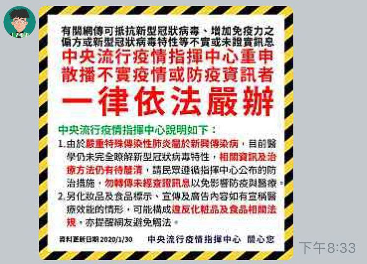 刑事局發布公告,籲勿散布與疫情有關的假訊息。 圖/刑事局提供