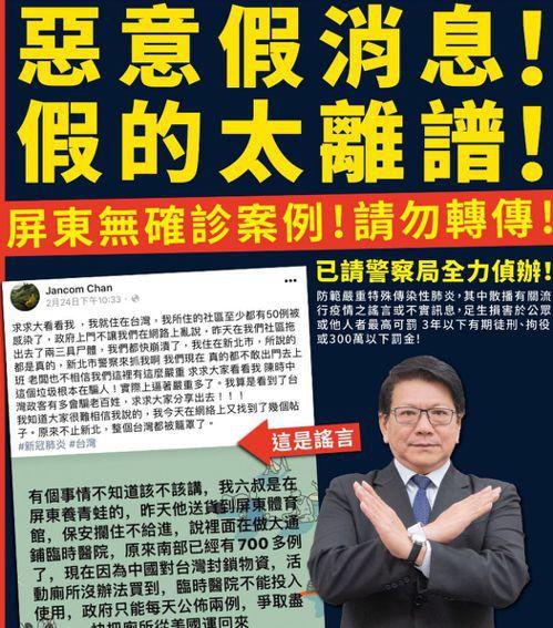 「我的六叔養青蛙」是假消息,屏東縣長潘孟安發文澄清。  圖/擷取自潘孟安臉書