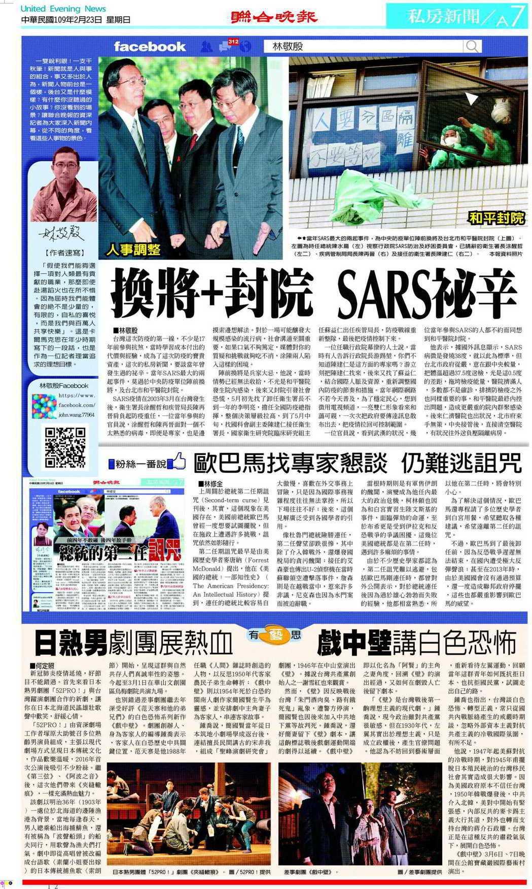上周的私房新聞談到17年前的SARS防疫期間,政府陣前換將,時任行政院長的游錫堃...