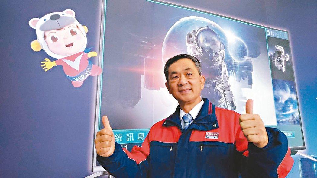 禾聯碩總經理林欽宏表示 ,員工要有被公司利用的價值,才能發揮最大潛能。 記者張義...