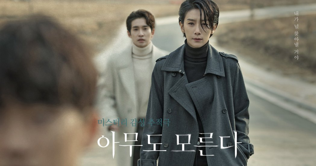 金瑞亨新戲「無人知曉」演出霸氣女刑警。圖/擷自SBS官網